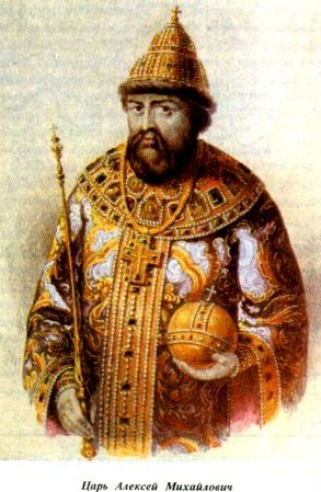 Алексей Михайлович, царь - Русская историческая